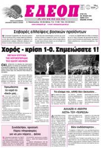 EDEOP-MAIOS-20131h