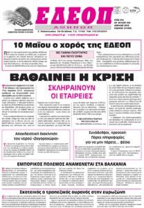 EDEOP-aprilios-2013F