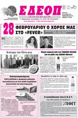 EDEOPFEB.2015F